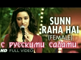 Sun Raha Hai Na Tu Female Version By Shreya Ghoshal Aashiqui 2 (рус.суб.)
