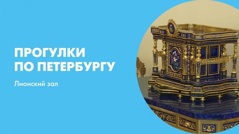 Прогулки по Петербургу Лионский зал