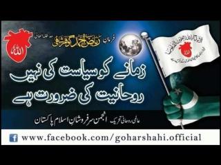 Gohar Shahi Aya Allah Ny Karam
