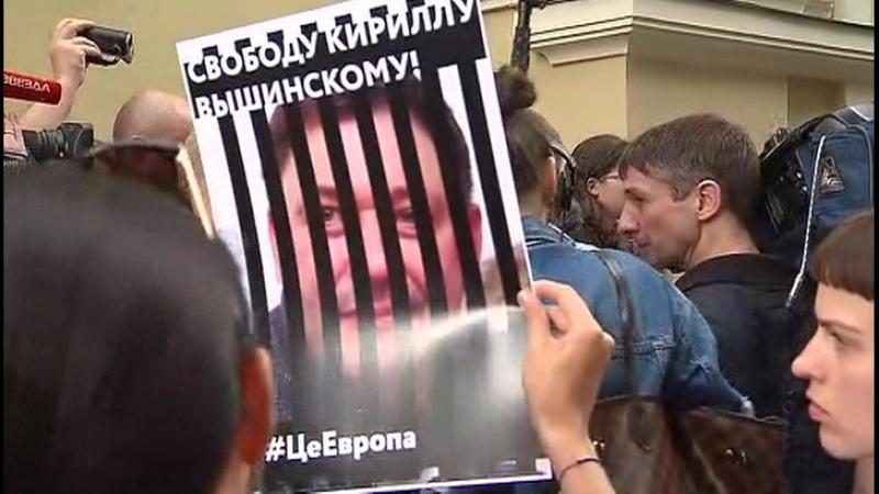Соратники Вышинского и Одновол провели необычный митинг у посольства Украины в Москве