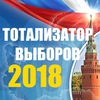 ТОТАЛИЗАТОР ВЫБОРОВ 2018