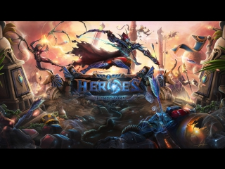 Шоуматч Heroes of the Storm