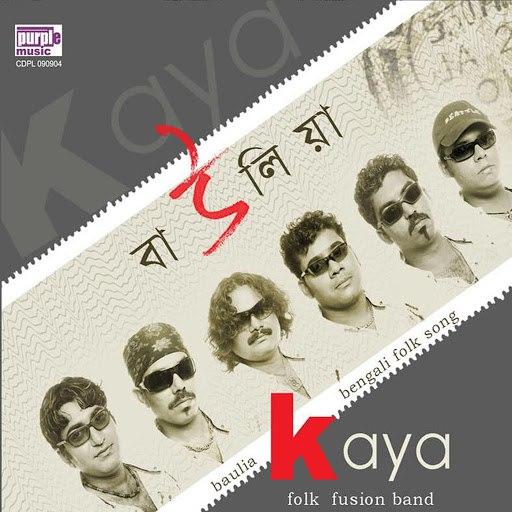Kaya альбом Bauliya