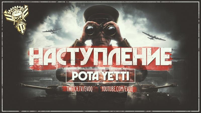 [P_BY] Рота YETTI. Вылазки Наступление.