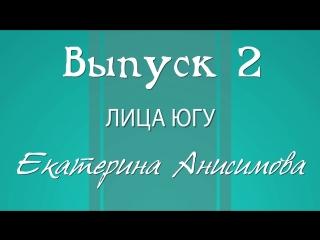 Лица ЮГУ, Выпуск 2 - Екатерина Анисимова