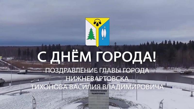 Поздравление главы города Тихонова Василия Владимировича с Днем города
