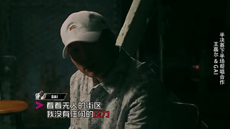 【中国有嘻哈】GAI、王嘉尔合作对唱《Papillon》燃爆全场