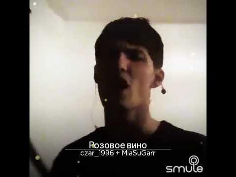 Feduk ft Элджей - Розовое вино (Cover MiaSuGarr x David Kondrashin)