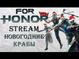 For Honor Stream - Новогодние крабы