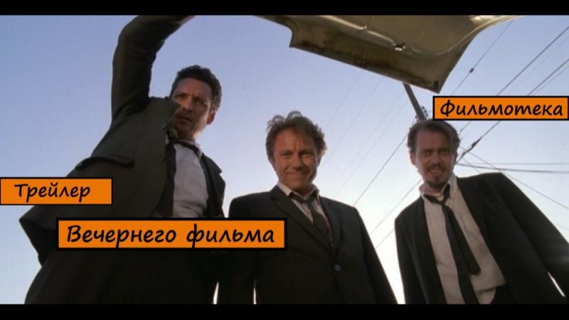 RUS Трейлер фильма Бешеные псы Reservoir Dogs