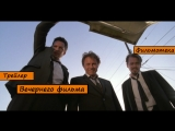 (RUS) Трейлер фильма Бешеные псы / Reservoir Dogs.