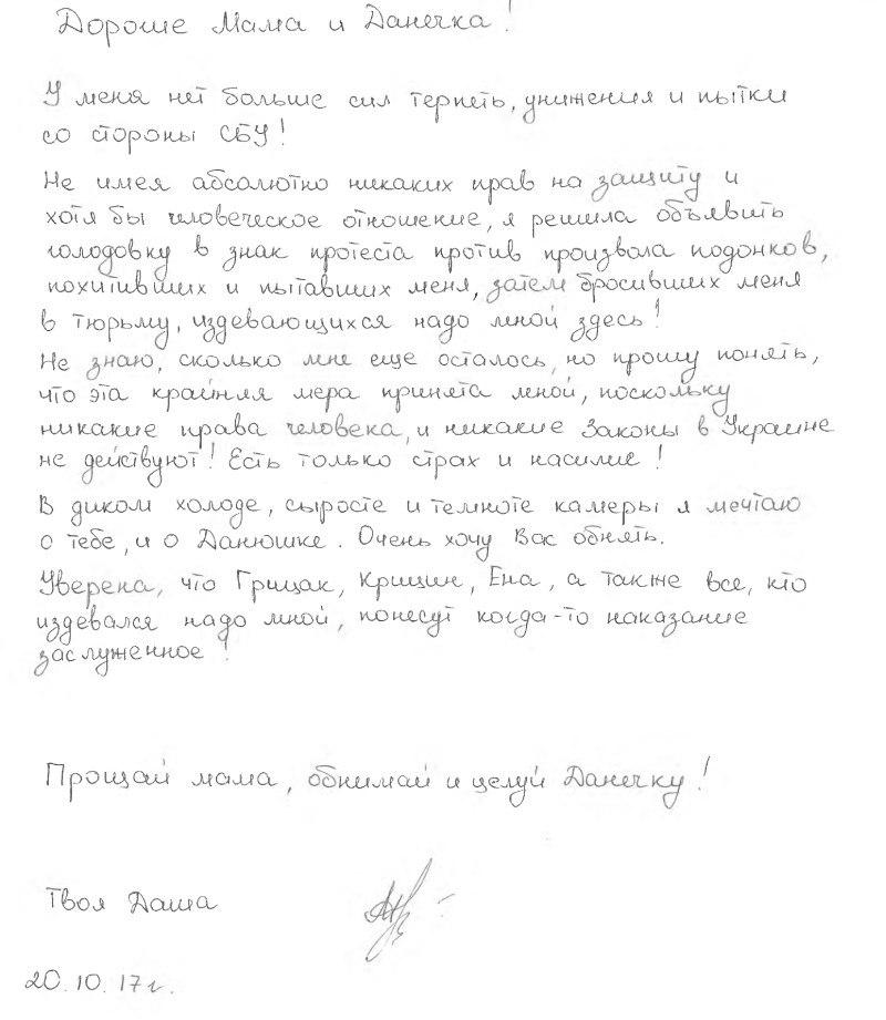 Прощальное письмо из ада: известную спортсменку Украины довели до голодовки - шокирующие подробности из СИЗО