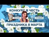 РЕЗУЛЬТАТЫ КОНКУРСА НА 8 МАРТА!!!