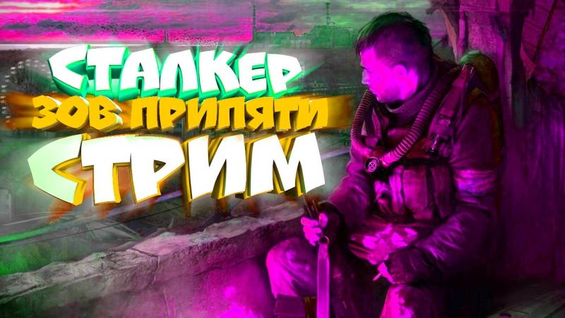🔴 *ЗДЕСЬ ЭПИЧНОЕ НАЗВАНИЕ ТРАНСЛЯЦИИ* ► S.T.A.L.K.E.R.: Call of Pripyat ► СТРИМ 4