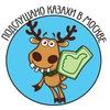 Подслушано Казахи в Москве