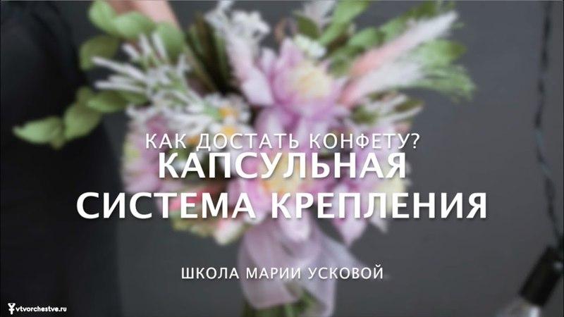 Как достать конфету из цветка Капсульная система крепления Марии Усковой