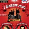 StandUp, 7 декабря в «Максимилианс» Челябинск