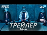 Пила 8 /Jigsaw  | Трейлер (Дубляж) HD 1080p