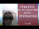 Решилась на путешествие после проработки Работа с психотравмой Илья Киндеров отзывы