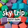Батут центр Sky Trip | Пермь