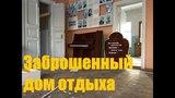 Заброшенный дом отдыха Порошино.Бывшая дача Фёдора Шаляпина в городе Плёс.