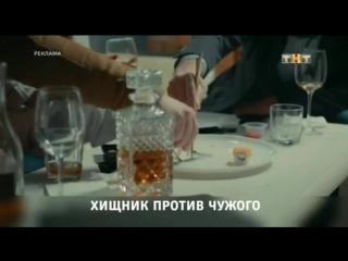 Рекламная заставка (ТНТ, 2018) Хищник против чужого