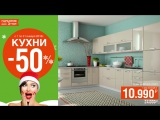 Скидки на все кухни -50%