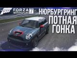 Bulkin: FORZA MOTORSPORT 7 - Nürburgring! ПОТНАЯ ГОНКА!
