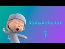 Маша и Медведь - Колыбельная🌛 Пой с Машей! 🎤 Песенка для детей с караоке текстом