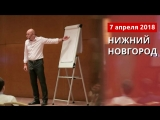 Наконец-то в Нижнем Новгороде | Скрипты и алгоритмы успеха