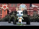 [v-s.mobi]Zoobe Зайка С днем защитника отечества!.mp4