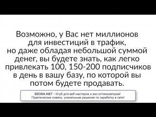 Быстрый трафик из Рекламной Сети Яндекса для Инфобизнеса