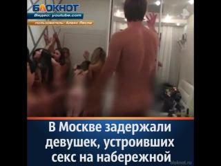 порно на набережной в москве фото