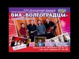 Приглашение на Юбилейный концерт ВИА