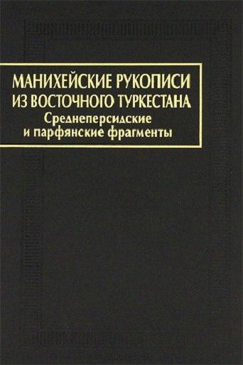 Манихейские рукописи из Восточного Туркестана