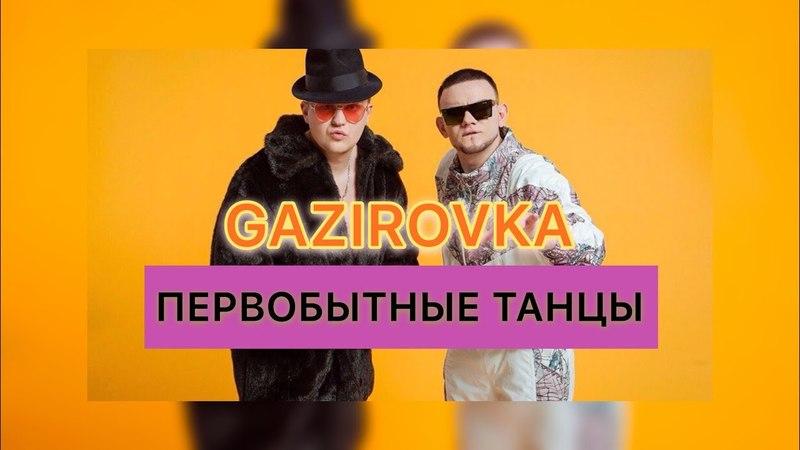 GAZIROVKA Первобытные танцы