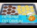 Рецепт Печенье Пуговицы