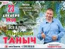 23 декабря 2017 год Видео-нарезка с концерта Андрея Таныча