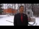 Сын американского шпиона Пауэрса принес цветы русскому летчику в Дегтярске