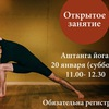 Открытое занятие по Аштанга йоге / 20 января