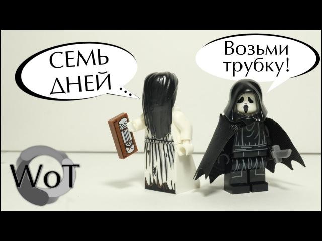 Лего минифигурки из Фильмов Ужасов Крик Звонок из Китая