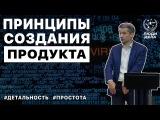 Принципы создания продукта | Денис Сериков