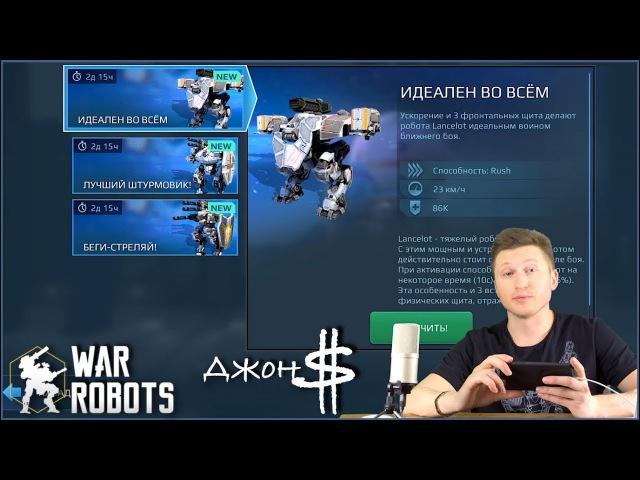 War Robots - ROYALE! Выиграй Lancelot Galahad Gareth