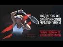 Елена Веснина разыгрывает свой чехол и поездку на Ladies Trophy2018
