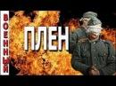 Военный фильм 2017 Плен новинки кино Новые фильмы