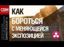 DaVinci Resolve 14 Как бороться с меняющейся экспозицией Русский перевод