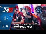 Гайд на Варуса от Vincent Vega Лига Легенд Предсезон 2018
