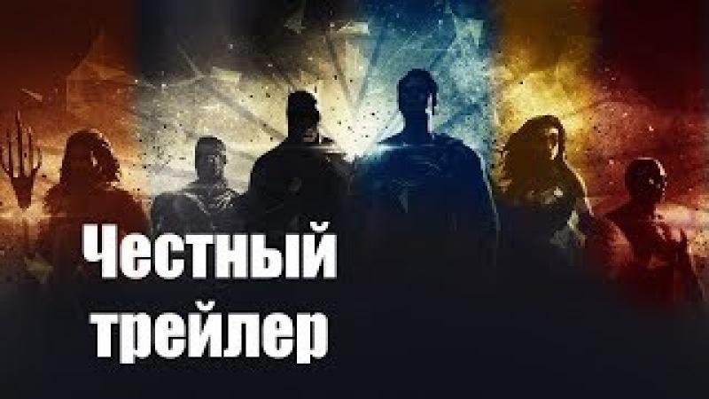 Честный трейлер - Лига Справедливости