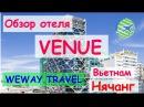 Обзор отеля VENUE Hotel Nha Trang Вьетнам Нячанг