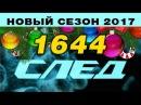 След 1644 серия - Слабаки